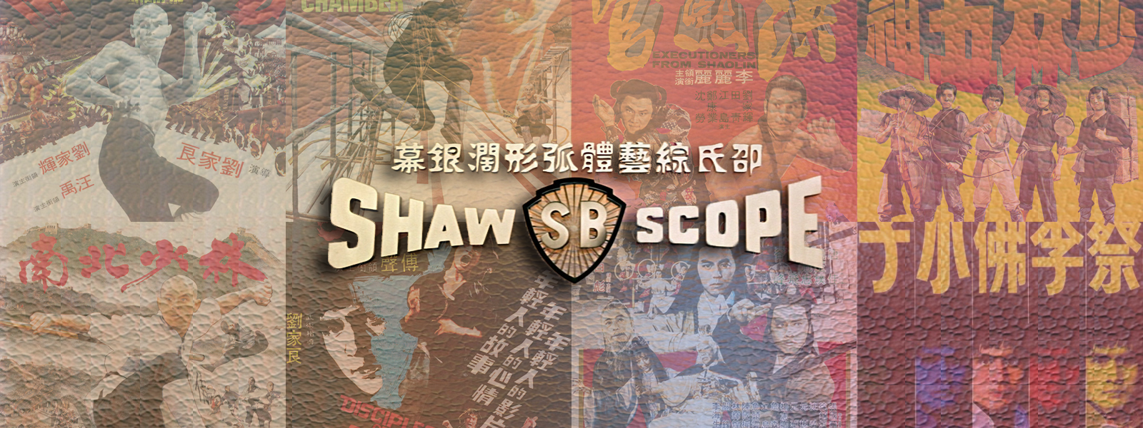 Shaw Brothers Spectaculars