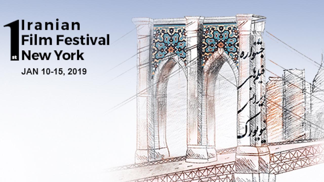 Iranian Film Festival NY