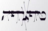 Oded Ezer's expressive Hebrew typography